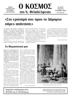 knf84-85_page_1